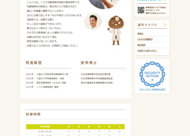 Screenshot_2019-08-26 くりた耳鼻咽喉科|福岡県宗像市くりえいと2-3-17 JR赤間駅すぐ