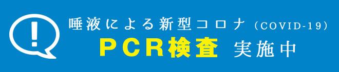 新型コロナPCR検査実施中