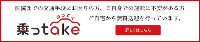 乗っtake